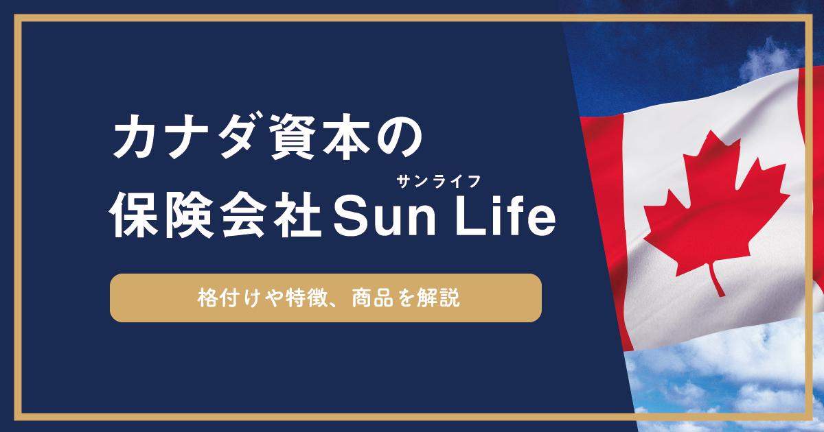 カナダ資本の老舗保険会社サンライフ(Sun Life)の概要、気になる格付け、代表的な商品も解説