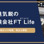 歴史もある新進気鋭の保険会社FT Life(FTライフ/旧アジアス)の概要、気になる格付け、代表的な商品も解説