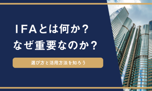 香港や海外の保険業界におけるIFAという制度がある理由とうまく活用する方法