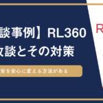 投資リンク型商品RL360(ロイヤルロンドン)の失敗談と、ネクストアクション・対策の事例